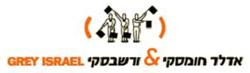 אדלר חומסקי ורשבסקי, grey, לוגו