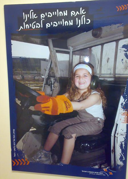 עמית, הבת של יורם בלסאן, רשות שדות התעופה